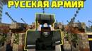 Русская армия - Приколы Майнкрафт машинима