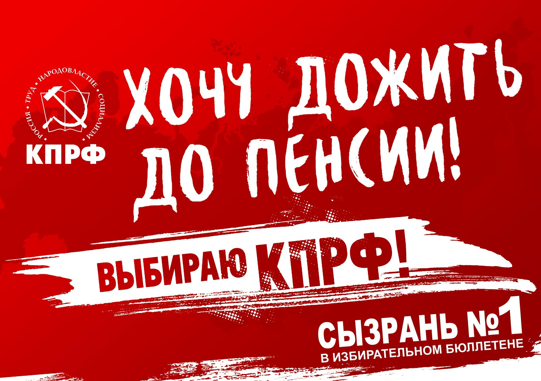 КПРФ Сызрань листовка