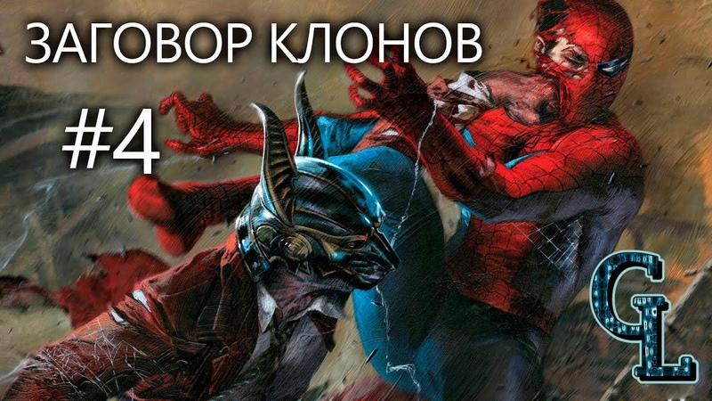 Комикс Человек Паук ЗАГОВОР КЛОНОВ 4 ОЗВУЧКА