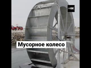 Колесо, которое спасает от мусора