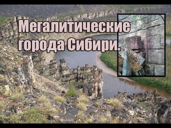 Мегалитические города и бараки Сибири.