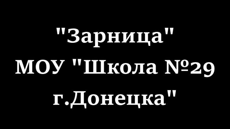 Зарница МОУ Школа №29 г.Донецка