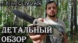 Mr.Blade Convair городской тактический EDC нож