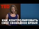 TED | Как контролировать своё свободное время