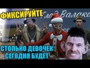 ВАЛАКАС ПЬЯНЫЙ КАПЕЦ ФЛЕКСИТ В GTA ГАДЗА НОВОГОДНЯЯ