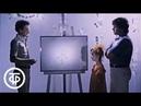 Советские учебные фильмы | Геометрия для детей | Про точку и королевскую дочку. 1982 г.