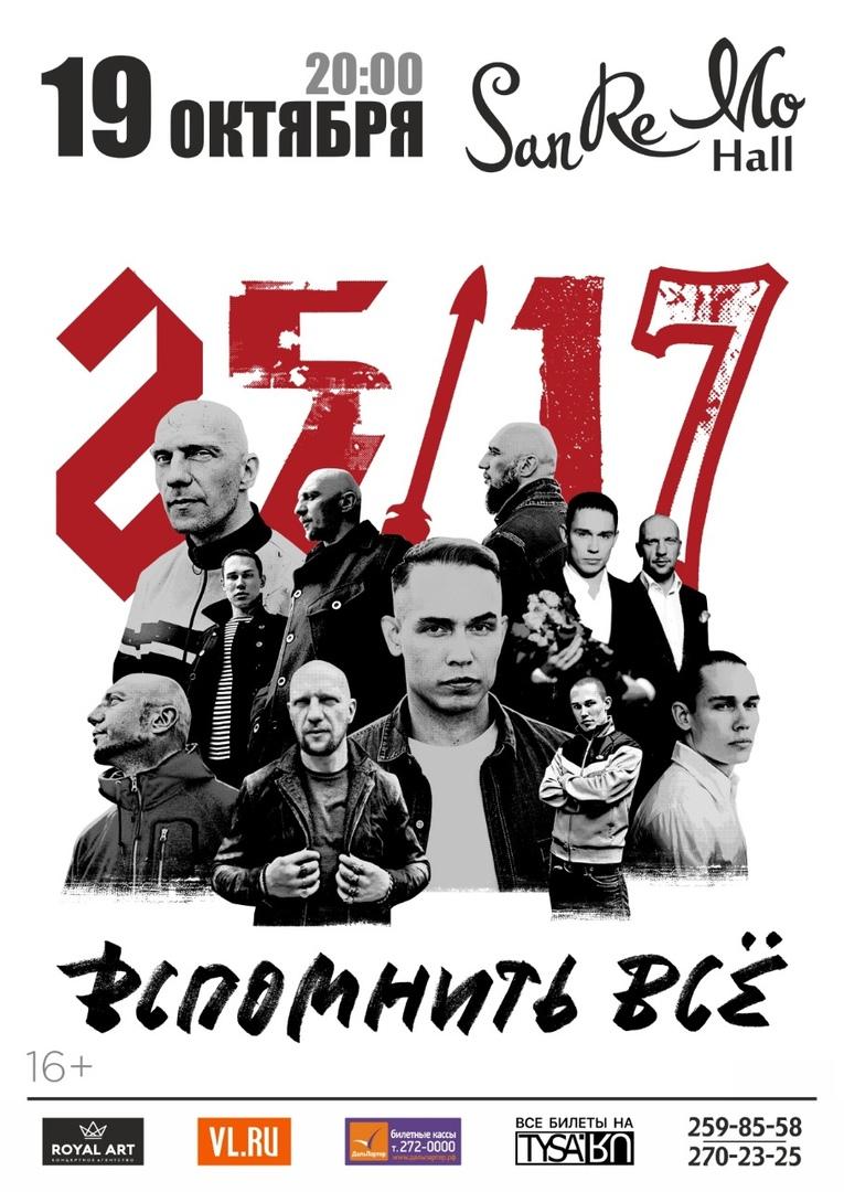 Афиша Владивосток 25/17 Вспомнить все 19 октября