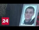 Преступления нацистской Украины. Российского ополченца Валерия Иванова в украинской тюрьме пытали до последнего, но не сломили - Россия 24