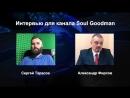 Интервью для канала Soul Goodman от 14 07 2018