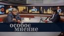 Особое мнение / Константин Ремчуков 12.11.18