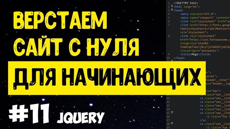 11 Верстка сайта с нуля для начинающих | JQuery