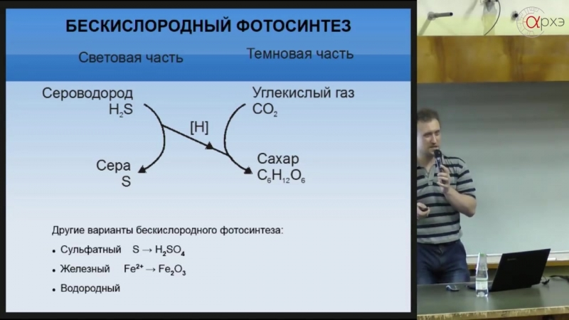 Михаил Никитин_ Зарождение жизни на Земле и других планетах