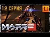 Серия 12. Прибытие Жнецов. Легион (Mass Effect 2) прохождение, стрим
