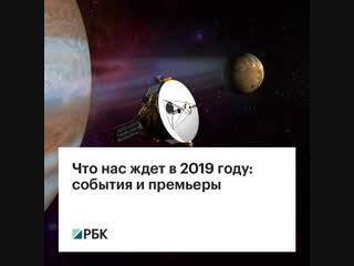 Что нас ждет в 2019 году: события и премьеры