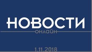 Новости онлайн. Выпуск от 1.11.2018