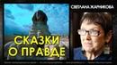 Светлана Жарникова / Сказки о Правде / Интервью без купюр / Protohistory