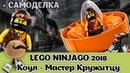 Коул мастер Кружитцу LEGO 70637 самоделка