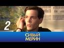 Сивый мерин 2 серия 2010 Иронический детектив @ Русские сериалы