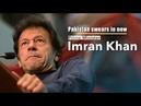 Live Pakistan swears in new Prime Minister Imran Khan巴基斯坦新任政府总理伊姆兰·汗宣誓就职