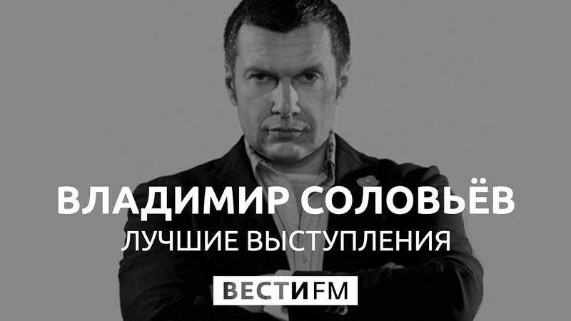 Не люди, а крысы! Соловьев о взрыве у здания ФСБ в Архангельске