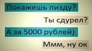 На что готовы девушки ради 5000 рублей