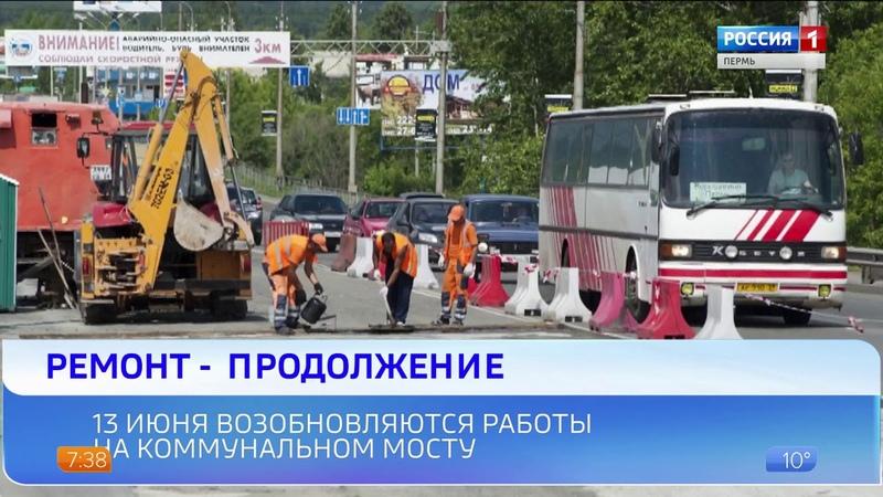 В Перми возобновляются работы на Коммунальном мосту