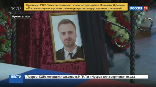 Новости на Россия 24 • Журналист Первого канала с Ту-154 похоронен в Архангельске