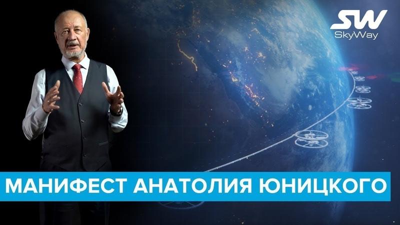 Речь Анатолия Юницкого на вручении словацкой Международной Премии мира