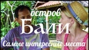 Остров Бали. Где побывать? Самые интересные места.