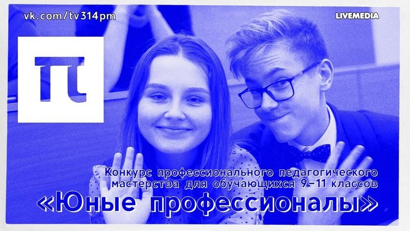 π / Краевой конкурс «Юные профессионалы» / 3.14 Pi