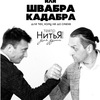 """Театр """"НитьЯ"""" • """"ПРЕОБРАЖЕНИЕ"""" • ДОФ • 17 марта"""