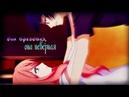Реальная девушка - Она бредовая, она неверная Аниме клип