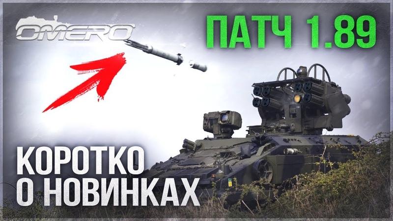 НОВИНКИ 1.89 ЗРК Stormer HVM, LECLERC, Уничтожение ПТУР, Японский флот, AMX-30 Super | War Thunder