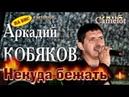 На БИС/ ЭПИЛОГ/ Аркадий КОБЯКОВ - Некуда бежать Концерт в клубе Camelot