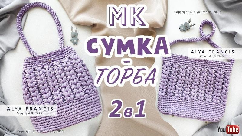 🍇 ТОРБА и СУМКА 🍇 ПЫШНЫМИ СТОЛБИКАМИ крючком 🌿Tutorial Puff Stitch Handbag crochet pattern