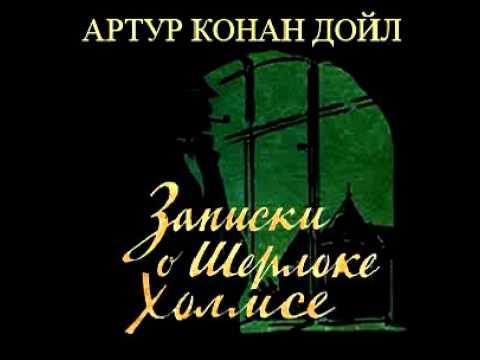 Артур Конан Дойл Морской договор аудиокнига