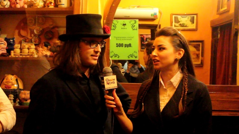 Showmens - интервью про Стимпанк, steam punk, корреспондент Екатерина Безземельцева