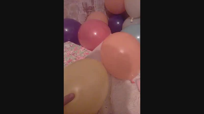 как я лопаю шары на др