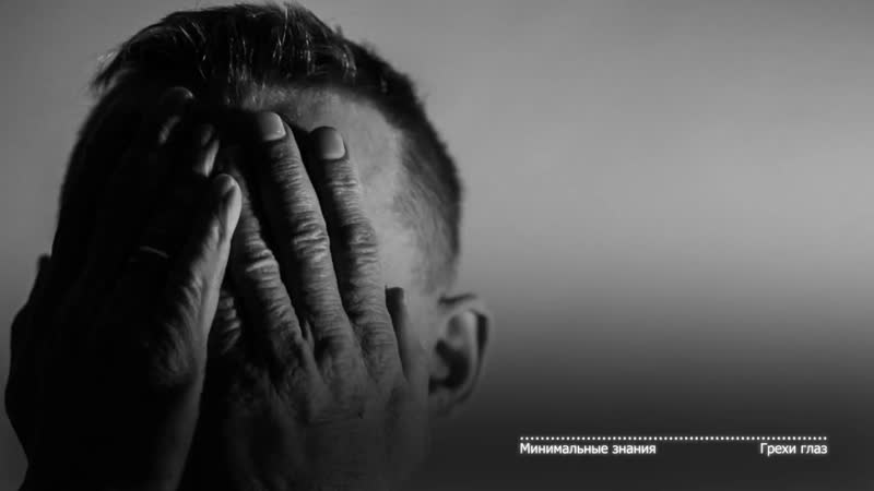 38. Умар Аш-Шафии- Минимальные знания- Грехи глаз.mp4