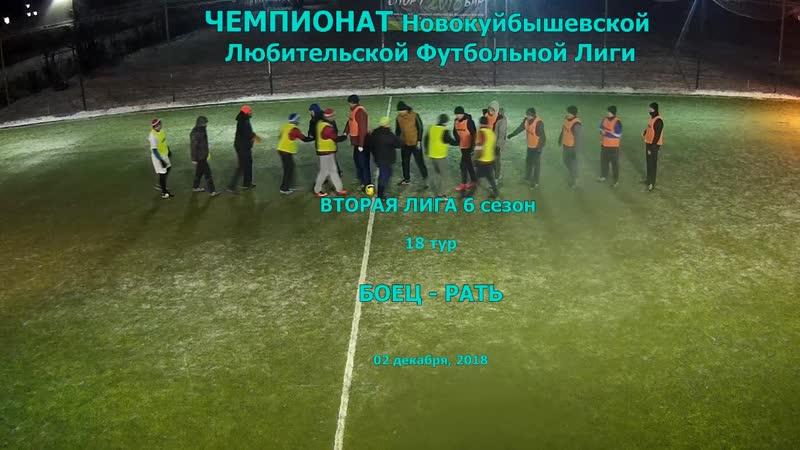 6 сезон Вторая лига 18 тур Боец Рать 02 12 2018 4 1