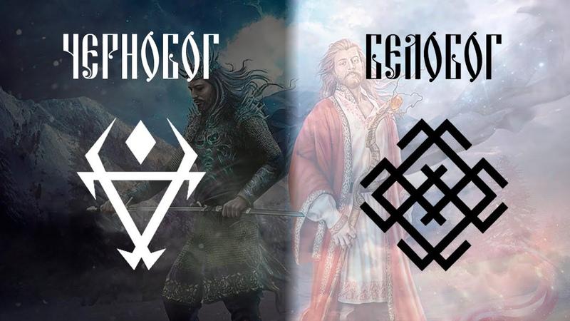 МОЩНЫЙ СЛАВЯНСКИЙ АМУЛЕТ | Чернобог и Белобог