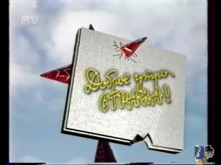 00. Доброе утро, страна! (заставка, РТР, 1997)-2
