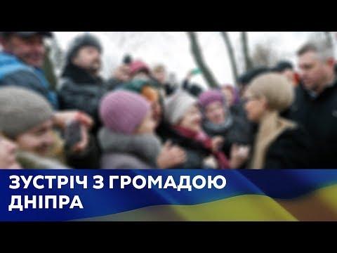 Зустріч Юлії Тимошенко з мешканцями Дніпра