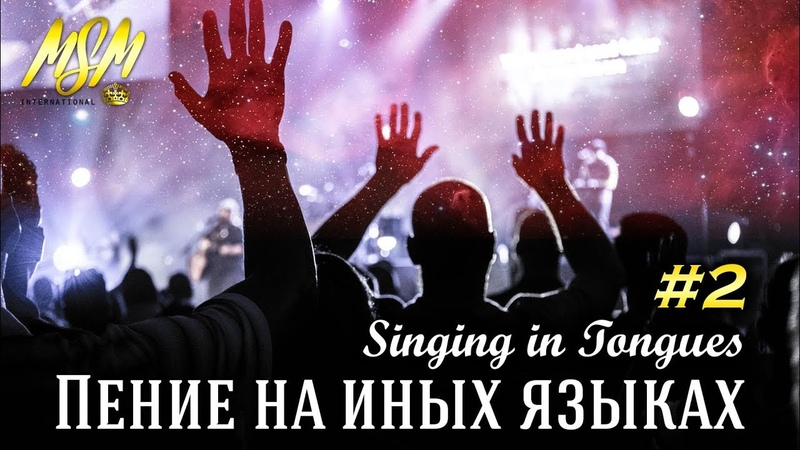 ПЕНИЕ НА ИНЫХ ЯЗЫКАХ 2 - SINGING IN TONGUES Погружение в Славу Неба