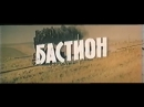 Бастион ( классика истерна . 1983 )