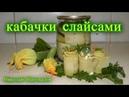 Кабачки слайсами маринованные рецепты на зиму