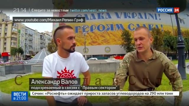 Новости на Россия 24 • Утечка националистов на Украину: на пятерых россиян завели дела об экстремизме