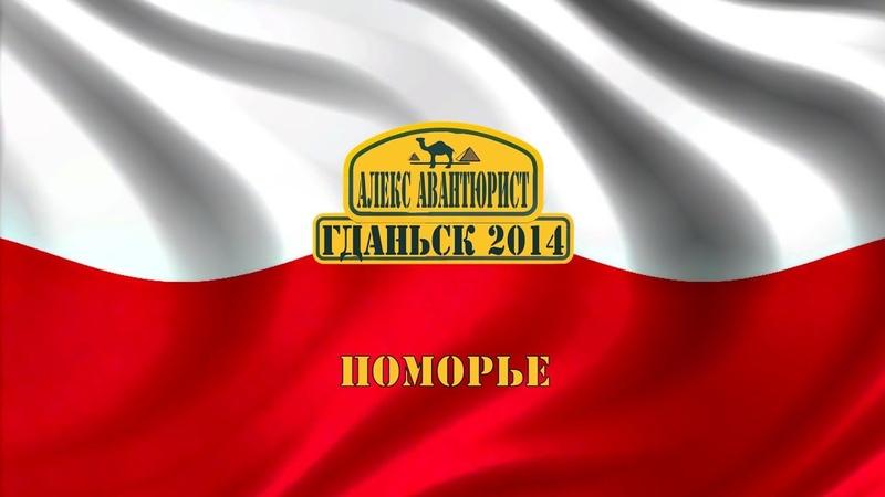 Гданьск 🇵🇱 Поморье Алекс Авантюрист Кусочек курорта