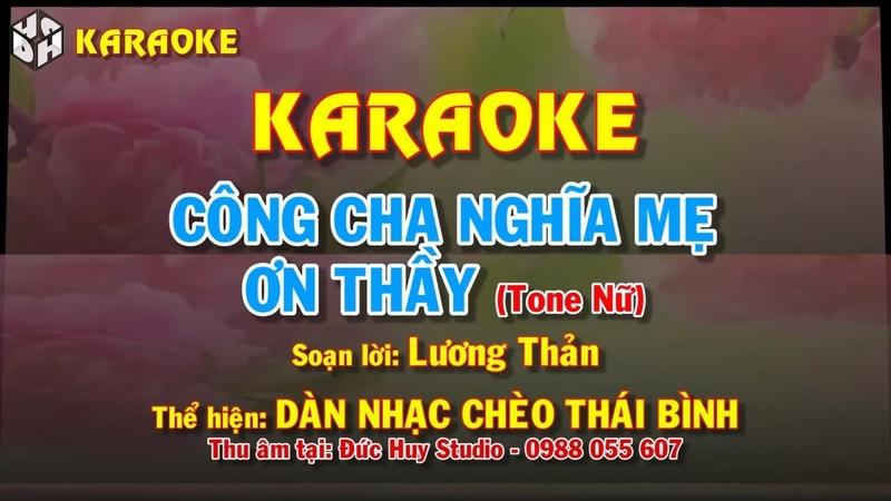Karaoke Công cha nghĩa mẹ ơn thầy tone Nữ SL Lương Thản Nhạc chèo Thái Bình 🎤👩