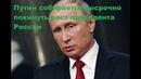 Путин собирается досрочно покинуть пост президента России